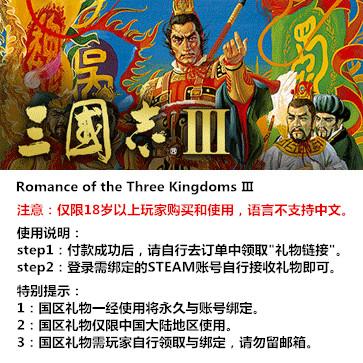 三国志3 PC版 STEAM国区代购(标准版)