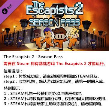 脱逃者2 PC版 STEAM国区代购(季票)
