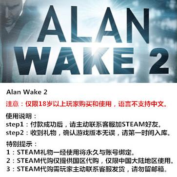 心灵杀手2  PC版 STEAM国区代购(标准版)