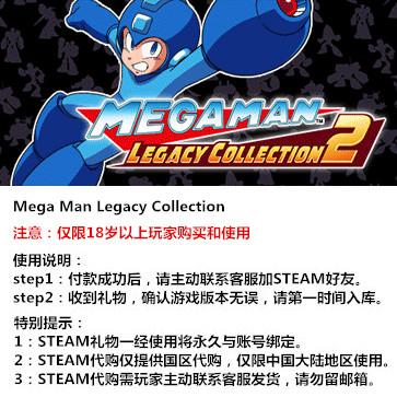 洛克人传奇合集2 PC版 中文 STEAM国区代购(标准版)