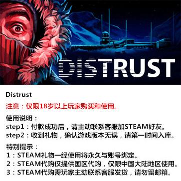 异形 Distrust PC版 STEAM国区代购(标准版)