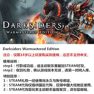 暗黑血统:战神版 PC版 中文 STEAM国区代购(标准版)