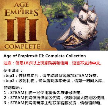 帝国时代3 PC版 STEAM国区代购(标准版)