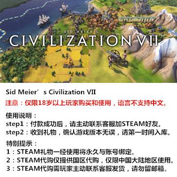 文明7 PC版 STEAM国区代购(标准版)