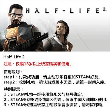 半条命2 PC版 中文 STEAM国区代购(标准版)