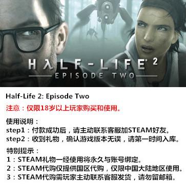 半条命2第二章 PC版 中文 STEAM国区代购(标准版)