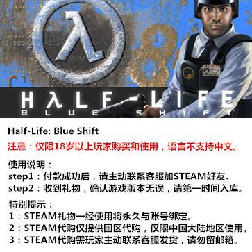 半条命蓝色沸点 PC版 STEAM国区代购(标准版)