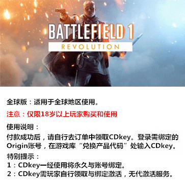 战地1 PC版 中文 革命版Key