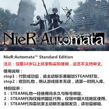 尼尔:机械纪元 PC版 STEAM国区代购(标准版)