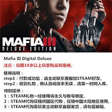 黑手党3  PC版 中文 STEAM国区代购(豪华版)