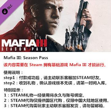 黑手党3  PC版 中文 STEAM国区代购(季票)