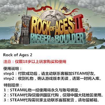 世纪之石2:比格和巨石 PC版 中文 STEAM国区代购(标准版)