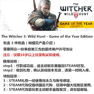 巫师3:狂猎 PC版 中文 STEAM国区代购(礼包)