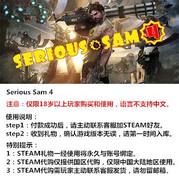 英雄萨姆4 PC版 STEAM国区代购(标准版)