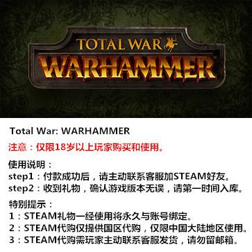 全面战争:战锤 PC版 STEAM国区代购(标准版)