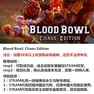 怒火橄榄球:混沌版 PC版 STEAM国区代购(标准版)