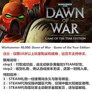 战锤40K:战争黎明 PC版 STEAM国区代购(标准版)