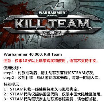 战锤40K:杀戮小队 PC版  STEAM国区代购(标准版)