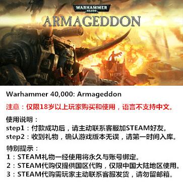 战锤40k:末日之战 PC版 STEAM国区代购(标准版)