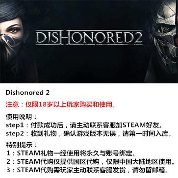 羞辱2 PC版 中文 STEAM国区代购(标准版)