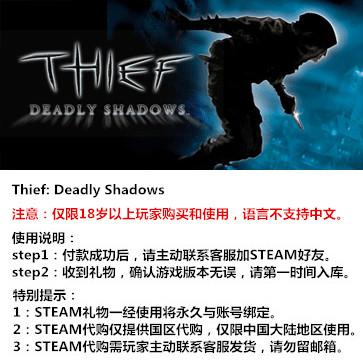 神偷3:死亡阴影 PC版 STEAM国区代购(标准版)