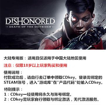 羞辱:界外魔之死 PC版 中文 大陆版key