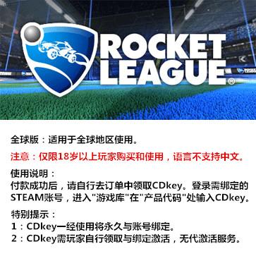 火箭联盟 PC版 全球版key