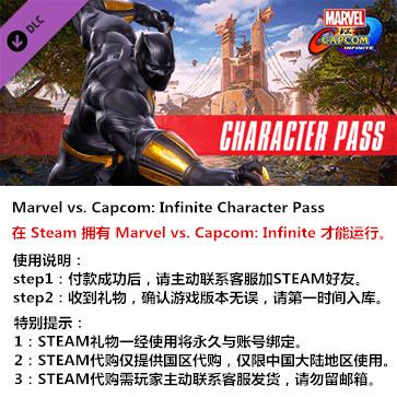 漫画英雄VS卡普空:无限 PC版 STEAM国区代购(季票)