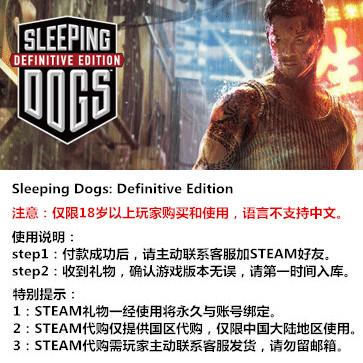 热血无赖:终极版 PC版 STEAM国区代购(标准版)