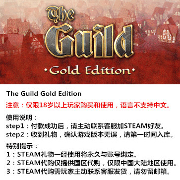 行会:黄金版 PC版 STEAM国区代购(黄金版)