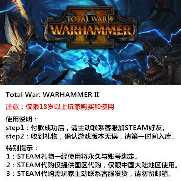 全面战争:战锤2 PC版 中文 STEAM国区代购(标准版)
