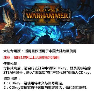 全面战争:战锤2 PC版 中文 大陆版key