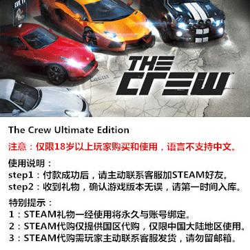 飙酷车神 PC版 STEAM国区代购(豪华版)