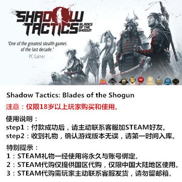 影子战术:将军之刃  PC版 STEAM国区代购(标准版)