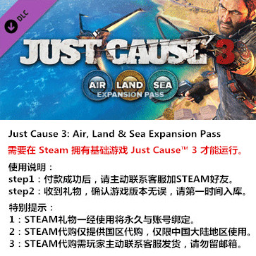 正当防卫3 PC版 STEAM国区代购(季票)