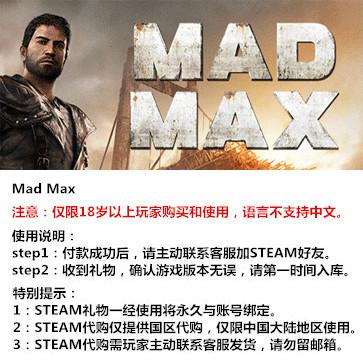 疯狂的麦克斯 PC版 STEAM国区代购(标准版)