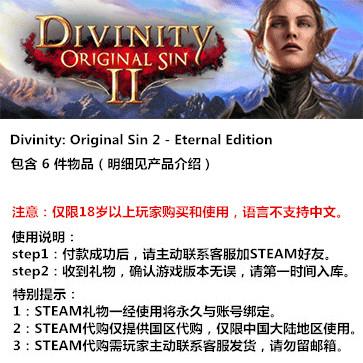 神界:原罪2 PC版 STEAM国区代购(礼包)