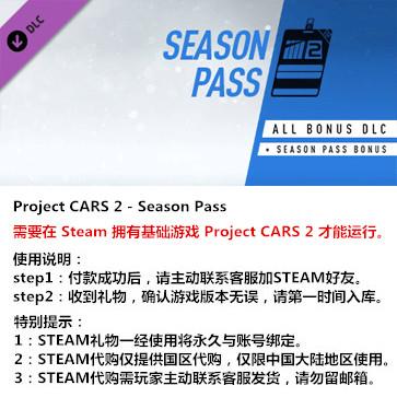 赛车计划2 PC版 中文 STEAM国区代购(季票)