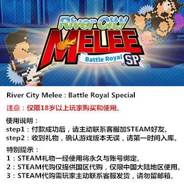 热血格斗:大激战SP PC版 中文 STEAM国区代购(标准版)