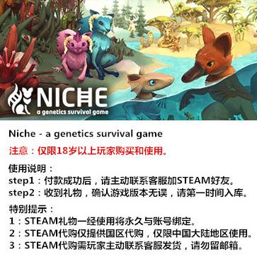 生态位:遗传学生存游戏 PC版 中文 STEAM国区代购(标准版)
