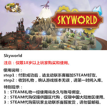 天际 PC版 中文 STEAM国区代购(标准版)