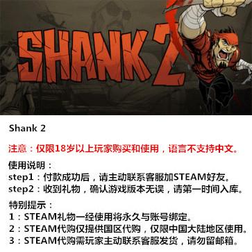 闪克2 PC版 STEAM国区代购(标准版)