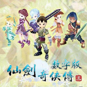 仙剑奇侠传3 PC版 数字版
