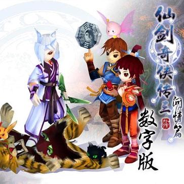 仙剑奇侠传3外传问情篇 PC版 数字版
