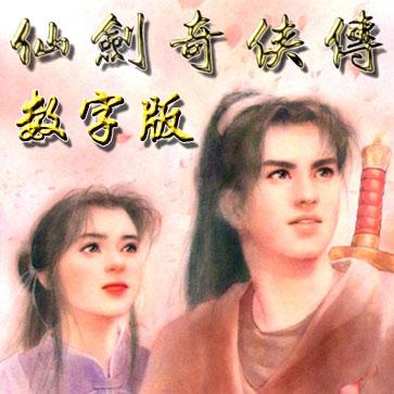 仙剑奇侠传 PC版 中文 数字版