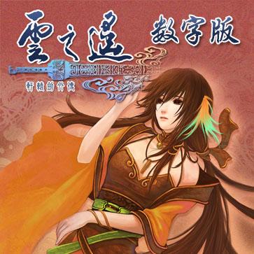 轩辕剑外传:云之遥 PC版 数字版