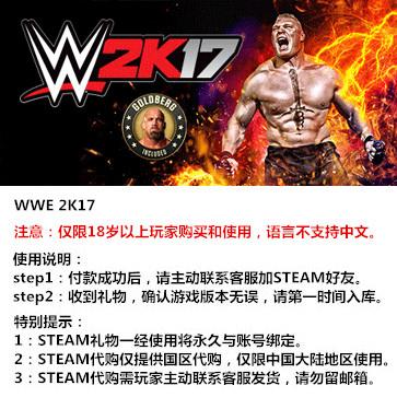 WWE 2K17 PC版 STEAM国区代购(标准版)