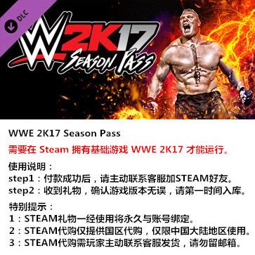 WWE 2K17 PC版 STEAM国区代购(季票)