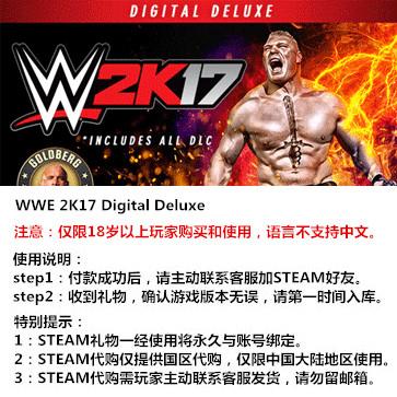 WWE 2K17 PC版 STEAM国区代购(豪华版)