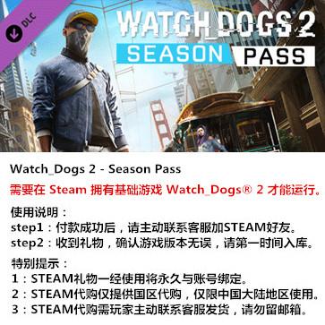 看门狗2 PC版 中文 STEAM国区代购(季票)